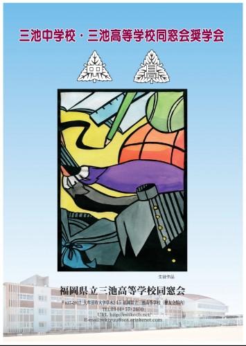 三池奨学会(表)