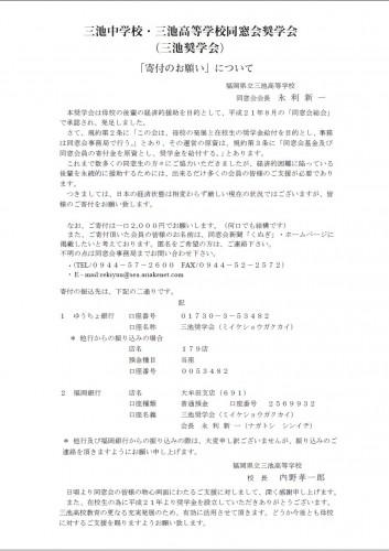 三池奨学会(裏)