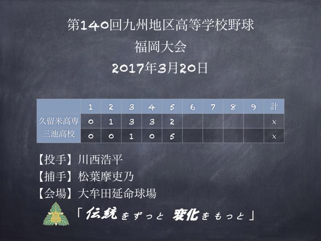 2017年3月20日第70期試合結果640×480