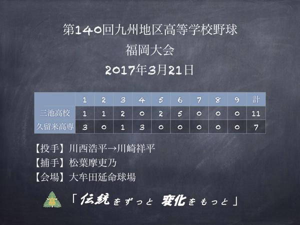 2017年3月21日第70期試合結果600